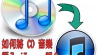 在這個時代裡,想典藏好聽的音樂通常我們都會把 CD 的音樂存到電腦保管,而說到使用電腦管理音 […]