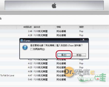 20130401 CD 匯入 iTunes-3