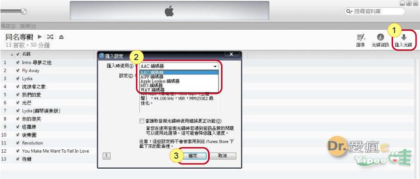 20130401 CD 匯入 iTunes-5