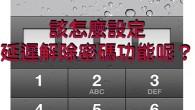 當 iPhone、iPad 開啟密碼設定之後,iPhone、iPad 就會立即啟用密碼解鎖功 […]