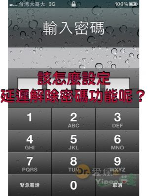 iphone 破解 密碼 鎖