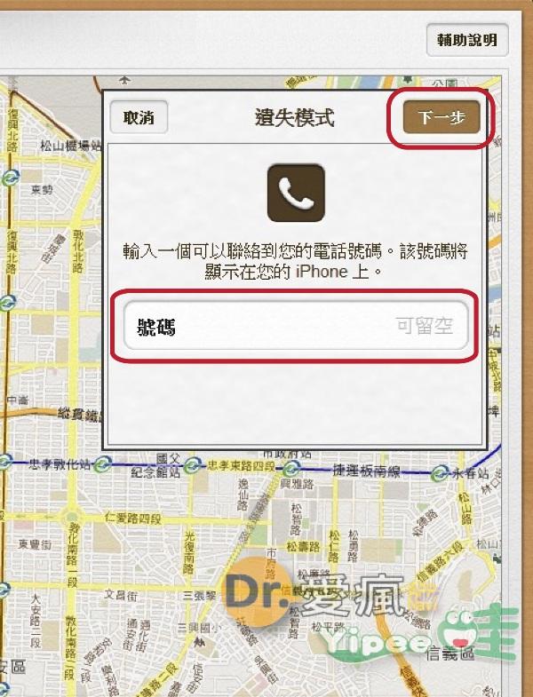 20130403 iCloud 尋找 iPhone螢幕鎖定-2