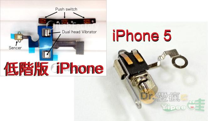 20130411 iPhone motor-1