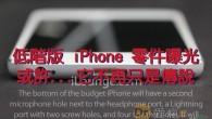在 iPhone 5 之後,許多人都張大眼睛看著 Apple 又將發表什麼樣的新產品,從今年 […]
