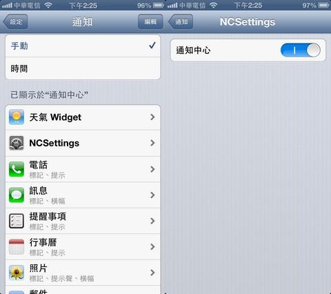 NCSettings-4