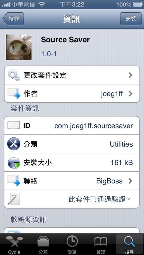 SourceSaver-2
