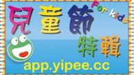 4月4號是台灣及香港地區的兒童節,同時也是婦女節,在這天很多媽媽爸爸們一定為了怎麼打發小朋友 […]