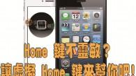 iPhone 用久了,你的 Home 鍵還靈敏嗎?有時候,一直按、一直按 Home 鍵就是不 […]