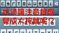曾經使用 iOS 5 的朋友一定記得那時的注音鍵盤是方便輸入的大鍵盤吧!雖然它的輸入方式和鍵 […]