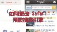 當我們使用iPhone、iPod touch 和 iPad 內建瀏覽器 Safari 搜尋資 […]