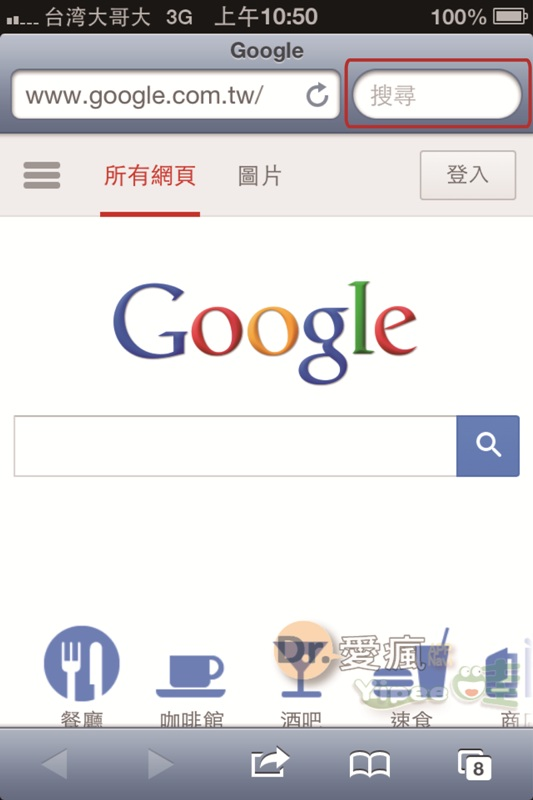 20130524 Change Safari Search Engine-4