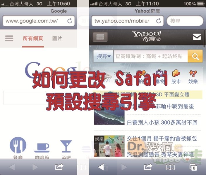 20130524 Change Safari Search Engine