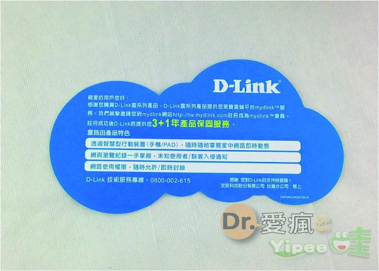 D-Link 無線分享器(DIR-810L)-3
