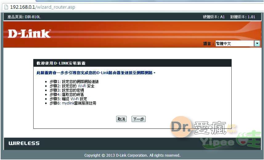 D-Link 無線分享器(DIR-810L & AC1200)-1