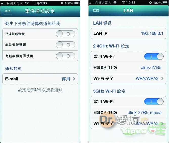 D-Link 無線分享器(DIR-810L & AC1200)-12