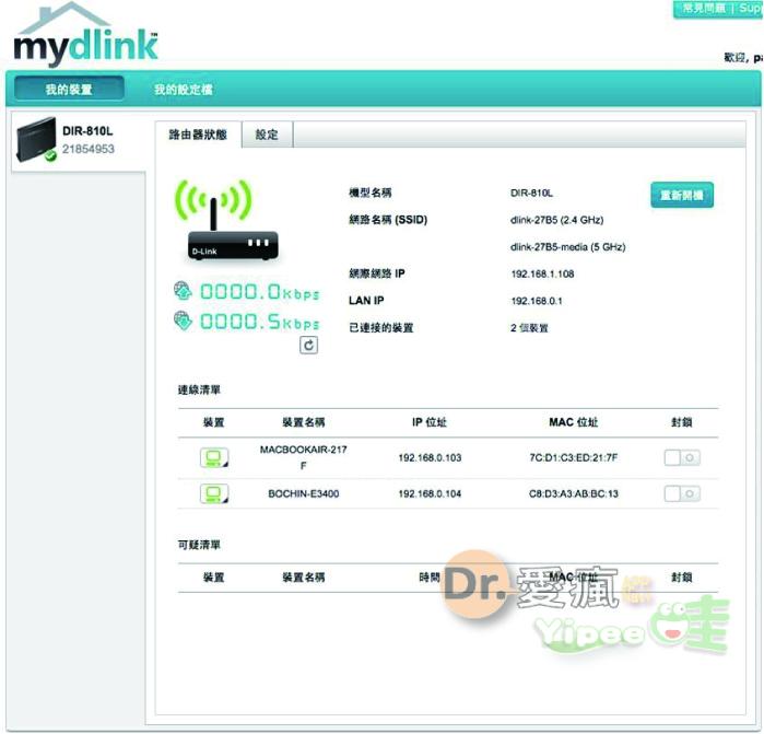 D-Link 無線分享器(DIR-810L & AC1200)-13