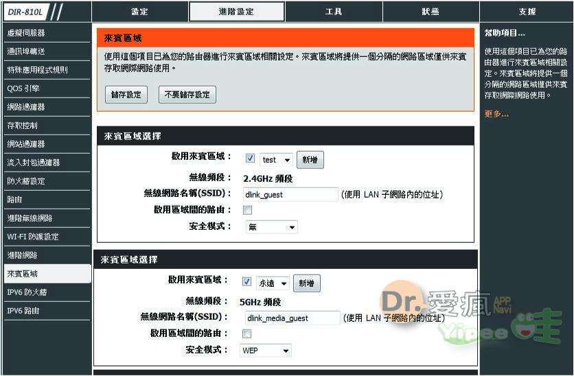 D-Link 無線分享器(DIR-810L & AC1200)-15