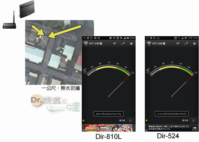 D-Link 無線分享器(DIR-810L & AC1200)-7