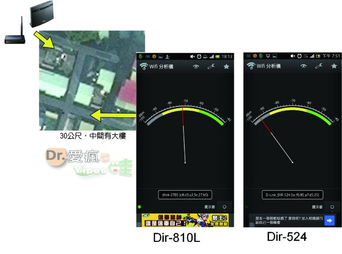 D-Link 無線分享器(DIR-810L & AC1200)-8