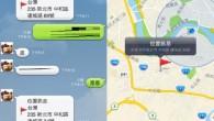 自從蘋果將原本的 Google 地圖程式換成自家的地圖之後,就讓許多使用者抱怨 […]