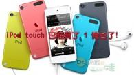 Apple 才悄悄地推出少了後方 iSlight 相機鏡頭的簡裝版 iPod touch,今 […]