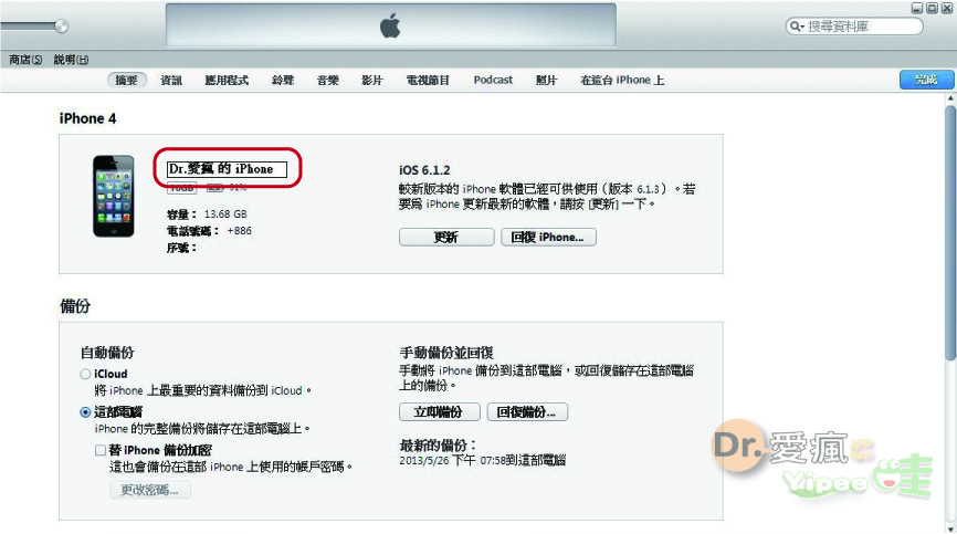 change iphone name 教學 如何在電腦上的 itunes 或是 ios 中 更改 iphone 或 ipod 的名字 dr 3504