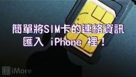 換了一隻新手機,最麻煩的就是連絡資訊都不見了!但如果你過去都習慣將聯絡資訊儲存在 SIM 卡 […]