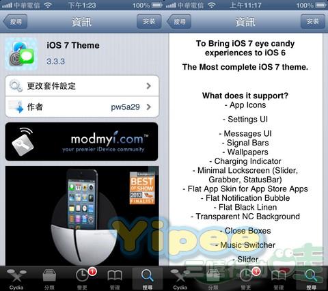 iOS7fak-2