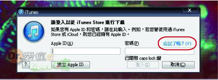 T-Forget Apple ID-1