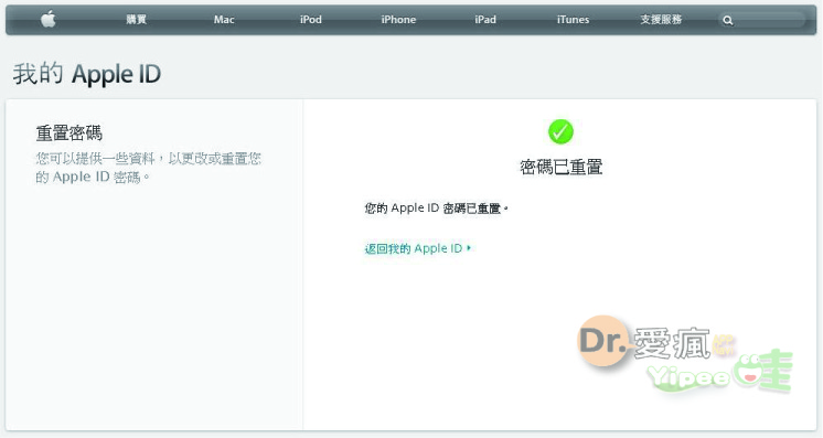 T-Forget Apple ID-11