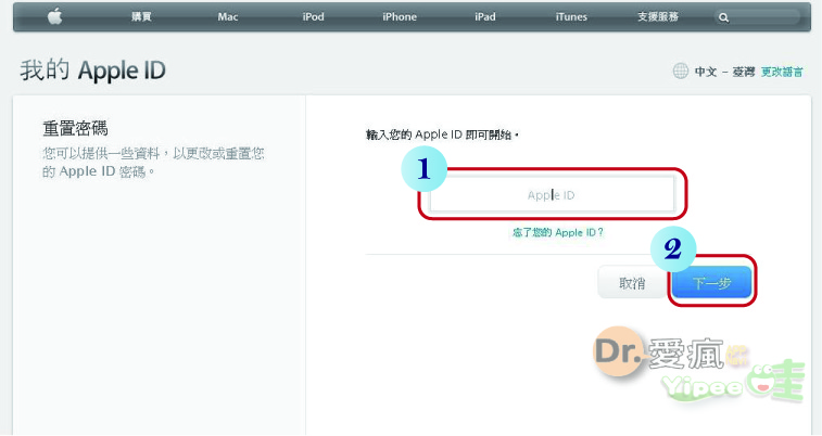 T-Forget Apple ID-2
