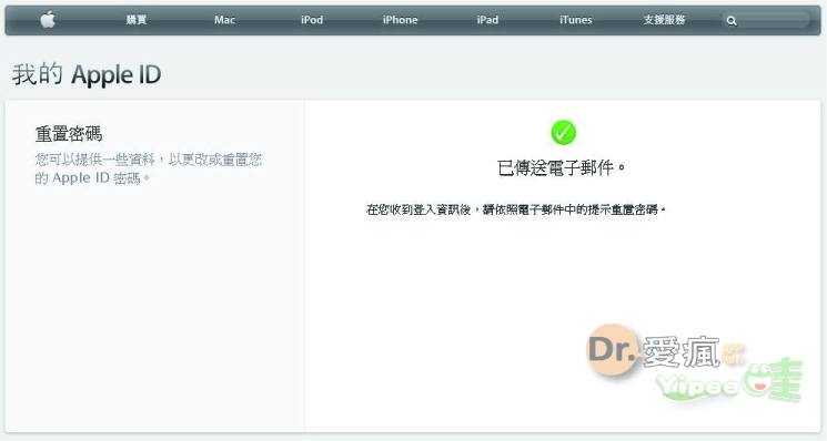 T-Forget Apple ID-4
