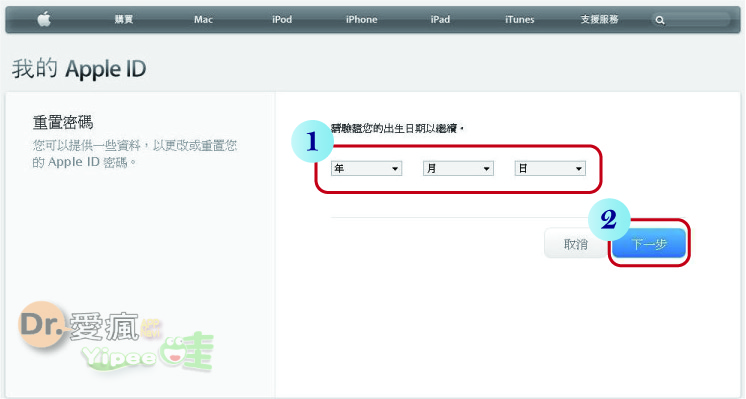 T-Forget Apple ID-6