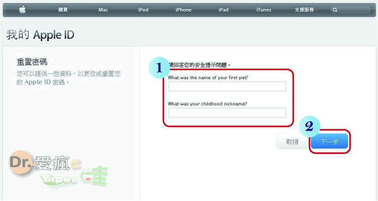 T-Forget Apple ID-7