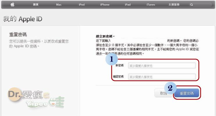 T-Forget Apple ID-8