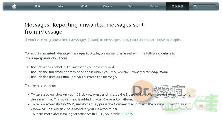 20130804 iMessage Report-3