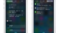 通知中心的功能雖然大同小異,但是經過 iOS 7 的分類,更能讓我們掌握相關的行事曆、待辦事 […]