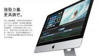 當大家都在猜測 Apple 什麼時候會再舉辦發表會宣布 iMac…等新產品,但卻誰也沒想到就 […]