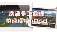 iPad 的觸控操控很簡單,也讓第一次使用 iOS 裝置的朋友很輕易上手,而雖然我們都知道  […]