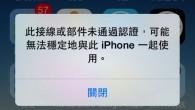 Apple iOS 7 正式開放更新後,相信許多朋友都迫不及待已經更新了!只是,當 iOS  […]