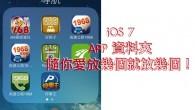 iPhone、iPod touch 和 iPad 的首頁有頁數的限制,所以當 App 數量太 […]
