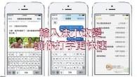 去年從 iOS 5 升級到 iOS 6 時,因為注音輸入法的改變,讓許多人不習慣,而今年當  […]