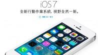 iOS 7 的鎖定畫面看起來雖然和 iOS 6 差不多,但是解鎖可就不一定要向 iOS 6 […]