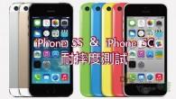 iPhone 5S 和 iPhone 5C 今天正式上市開賣,首波地區的澳洲、日本、香港、中 […]