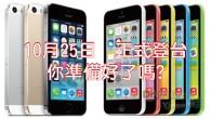 iPhone 5S / iPhon 5C 將在 10 月 25 日開賣囉!相信各位朋友一定滿 […]