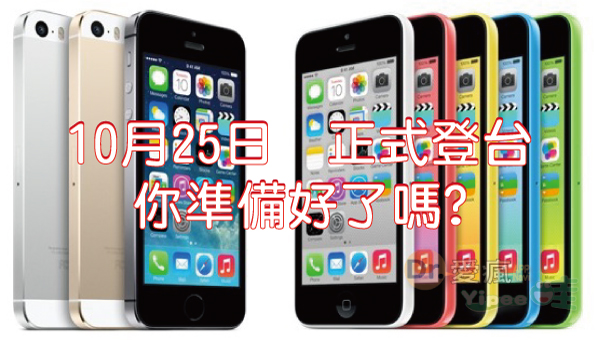 2013-iphone-5S-5C-coming