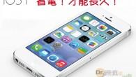 之前,Dr. 愛瘋就曾寫過「【iOS 7 教學】iOS 7 必讀!省電祕技一把罩!(上)」這 […]