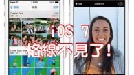 在 iOS 6 和 iOS 7 的相機中,除了新增慢動作、正方形、全景等功能之外,而在原來  […]