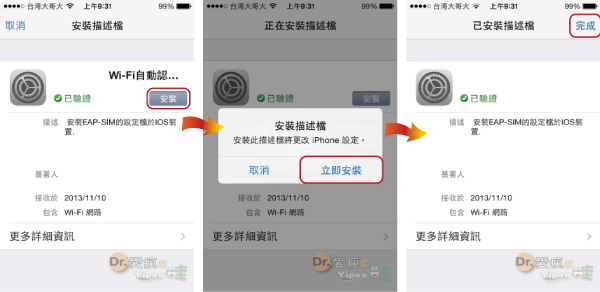 20131113-3G-wifi-5