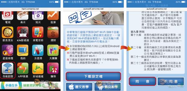 20131113-CHT-3G-WIFI
